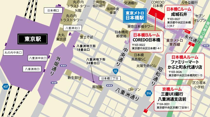 日本橋ルームへの地図