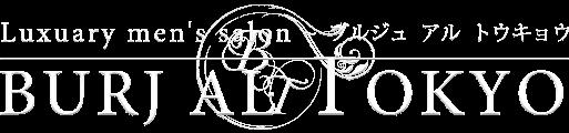 東京・日本橋メンズエステ&リラクゼーション・サロン「BURJ AL TOKYO〜ブルジュアル・トウキョウ」のプロフィールページです。