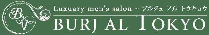 東京・日本橋メンズエステ&リラクゼーション・サロン「BURJ AL TOKYO〜ブルジュアル・トウキョウ」の求人情報ページです。